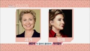 핑크나 퍼플을 힐러리 클린턴에게 맞지 않는 색상이고, 지금의 붉은색이 힐러리 클린턴의 럭기컬러라고 할 수 있어요. <BR> 자신과 맞는 색 선택 만으로 관상 못지 않은 효과를 볼 수 있다고 해요.