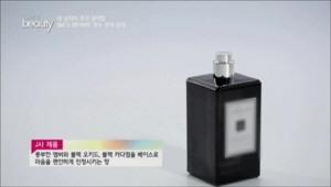 소유가 레이어링 하는 J사의 신상 향수에요 <br>이 향수는 풍부한 앰버와 블랙 오키드, 블랙 카디멈을 베이스로 <br>마음을 편안하게 진정시키는 향이 매력적이라고 해요