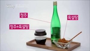 집에서 쉽게 만들 수 있는 천연 각질 제거제에는 <br>청주와 흑설탕만 있으면 끝!