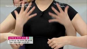 손가락으로 가슴 주위에 침을 놓으면  가슴이 점점 부풀어 오르게 된다고 해요~  가장 간단하지만 가장 아프기도 해요!  가슴 사이즈와 탄력 UP은 옵션, 가슴이 건강해지는 느낌이 들어요!