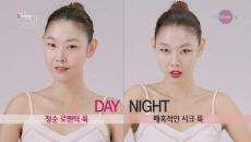 예쁜 마녀 한혜진의 '낮져밤이' 메이크업