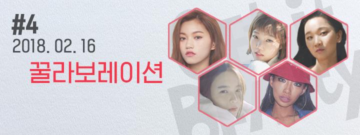 2018-02-16 오후 12:00:00 '드류 베리모어'가 인정한 마스크팩 꿀팁 대개봉!