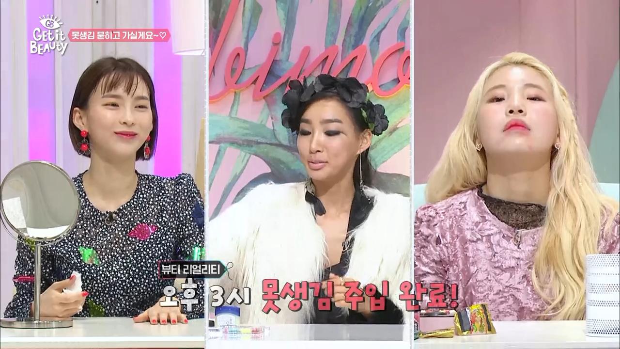 오후 3시에도 예쁜 얼굴♡ 수정 메이크업 꿀팁