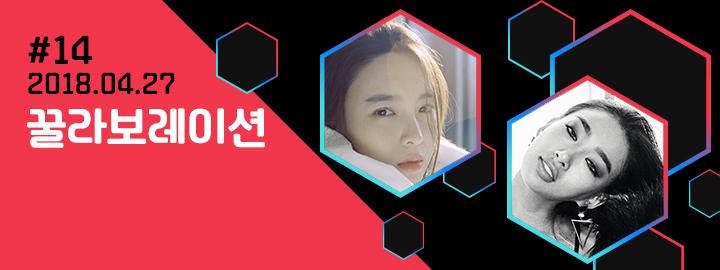 2018-04-26 오후 3:00:00 스타☆ 시크릿 메이크업 꿀팁 여기 모였다!