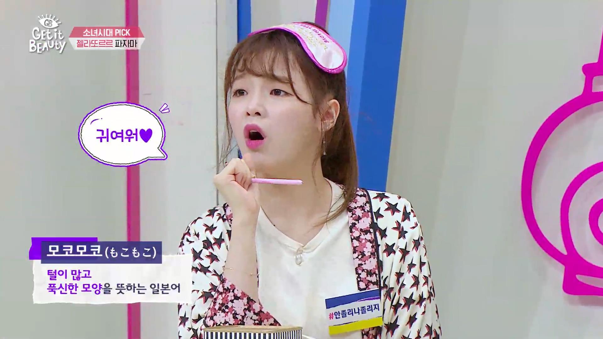 더 커진 신상임당 스케일! 밤에도 예쁨♥ 충전해 줄 꿀잠템 대공개!