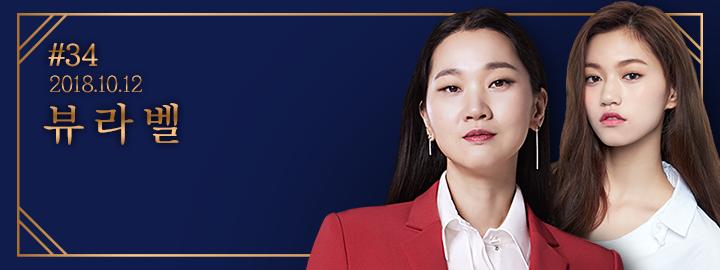 2018-10-12 오후 1:20:00 윤기 자르르~한 머릿결을 위한 뷰라벨 트리트먼트 특집☆