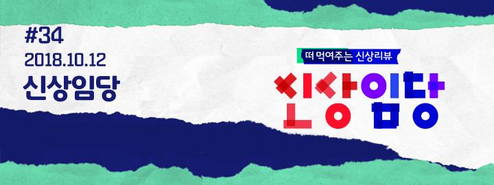2018-10-12 오후 1:20:00 인싸들 소리질러~ SNS 난리템!