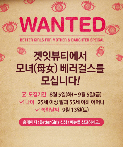 모녀 Better Girls 모집