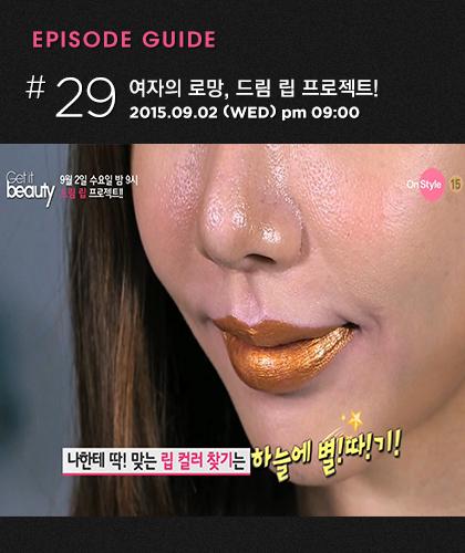 29화 여자의 로망, 드림 립 프로젝트!