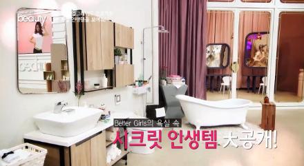 너의 욕실 인생템을 보여줘!