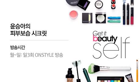 윤승아의 피부보습 시크릿