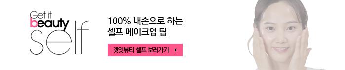 겟뷰셀프#04 윤승아의 피부 보습 시크릿