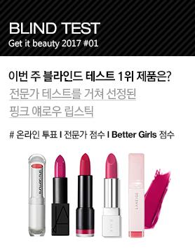 2017블테 #01.핑크 얘로우 립스틱