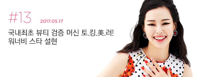 토킹미러-워너비 스타 설현