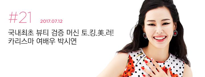 토킹미러- 카리스마 배우 박시연