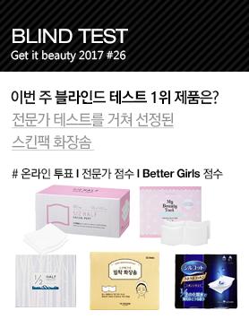 2017 블테 #26 스킨팩 화장솜