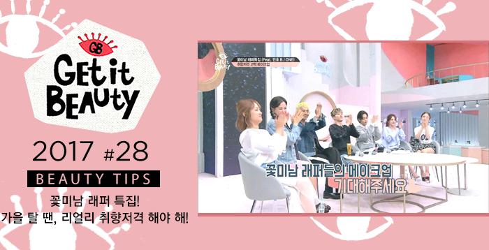 2017_28_꽃미남 래퍼 특집! 가을 탈 땐, 리얼리 취향저격 해야 해!