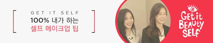 서지혜 & 김세린의 남심저격 뷰티시그널