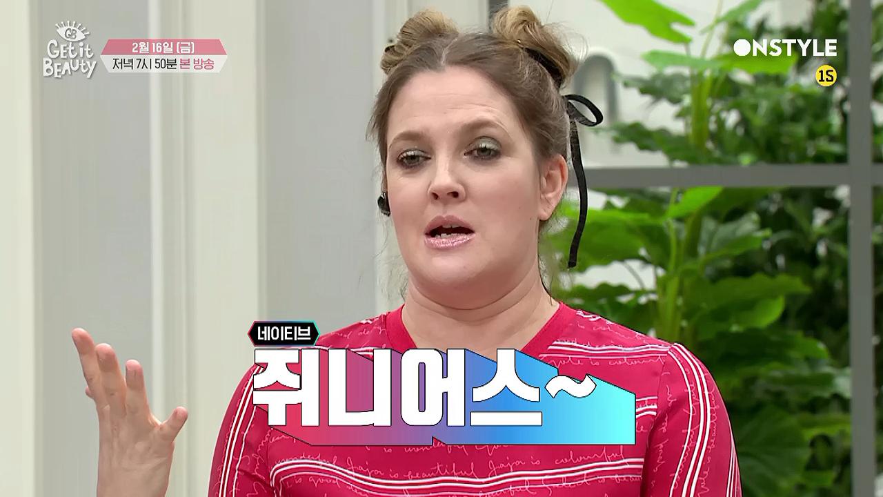 '드류 베리모어'가 인정한 마스크팩 꿀팁 대개봉!