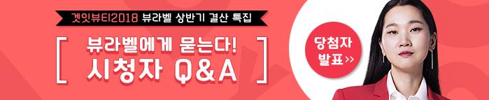 겟뷰 상반기 Q&A 이벤트 당첨자 발표