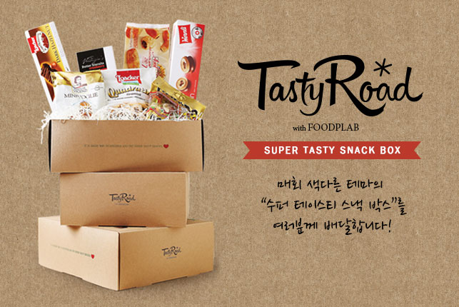 <Super Tasty Snack Box> Tasty Road with FOODPLAB