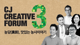 CJ CREATIVE FORUM