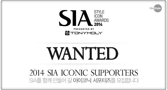 [2014 SIA] 아이코닉 서포터즈 모집