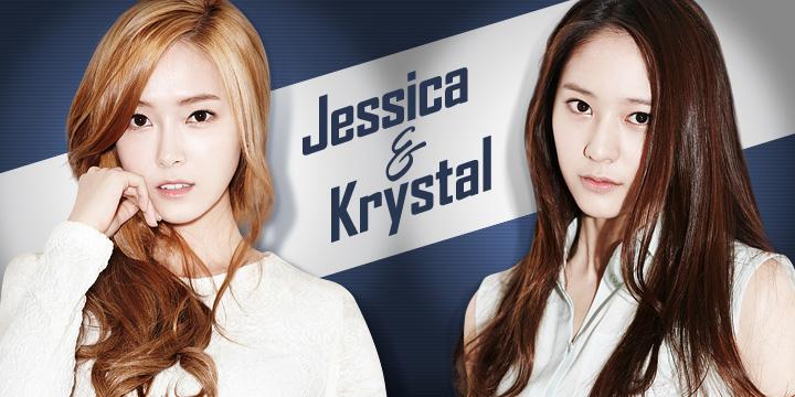 특별한 자매가 온다 제시카&크리스탈