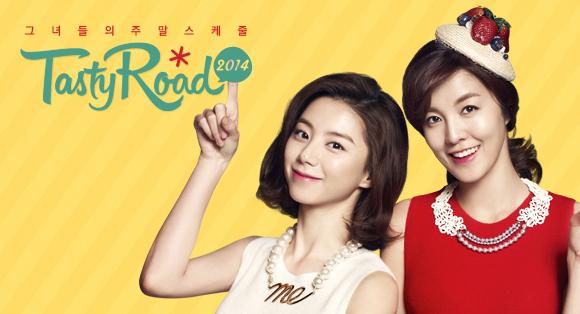 그녀들의 주말스케쥴 2014테이스티로드
