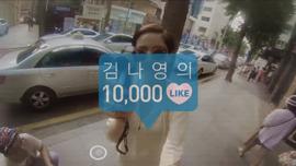김나영의 1만 LIKE