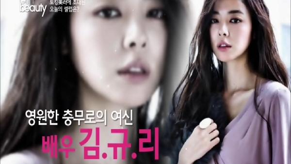 토킹미러의 예순 세 번째 셀럽, 김규리!