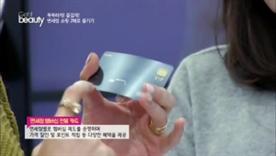 정민's 할인 TIP은 면세점 멤버십  전용 카드에요~ 적립과 할인이  동시에 되서 좋다고 해요!