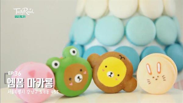 [강남]형형색색 귀여운 동물 마카롱을 만나볼 수 있는 < 엠꼼 마카롱 >