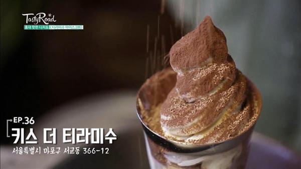 [홍대]홍대 점령! 와인 잔에 담아주는 티라미수 아이스크림 < 키스 더 티라미수 >