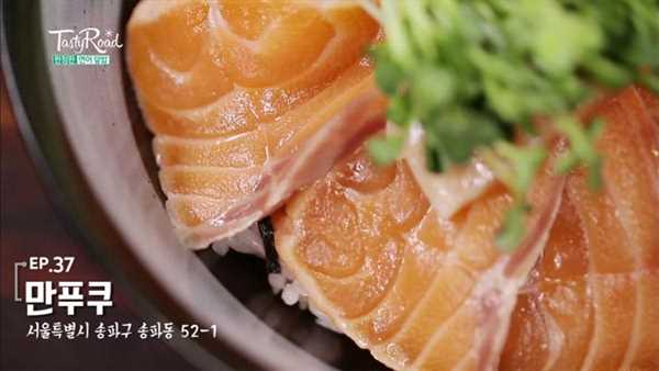 [송파]줄서는 시간이 아깝지 않은 맛! 연어 덮밥의 최강자 < 만푸쿠 >