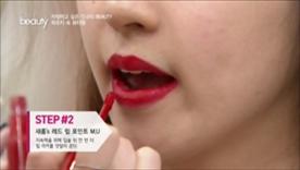 지속력을 위해 입술 위 한 번  더 립 라커를 덧발라 주세요~