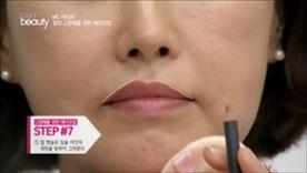 립 펜슬로 입술 라인의  대칭을 맞추어 그려요!