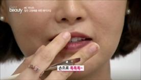 립 컬러가 너무 진하게 발렸을때는 손으로 살짝  톡톡톡 눌러주세요~