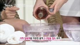 사케 입욕제를 따뜻한 물에 2~3방울 정도 넣어주세요~