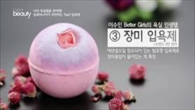 에센셜오일이 함유되어 있는 발포형 입욕제로 장미꽃이 들어있는게 특징이에요~
