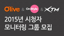 O'live & OnStyle & XTM 2015년 시청자 모니터링 그룹 모집