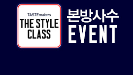 TASTEmakers The Style Class 본방사수 이벤트