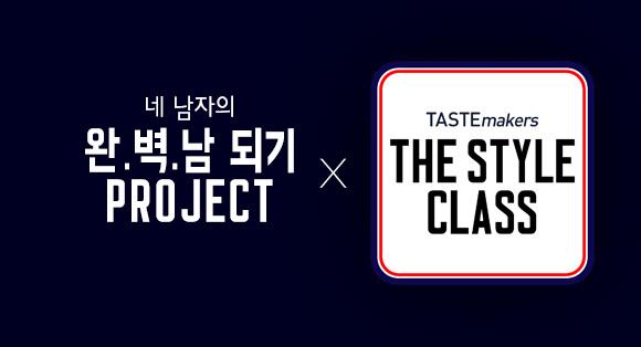 네 남자의 완벽남 되기 프로젝트 - TASTEmakers The Style Class