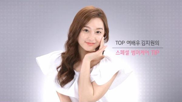 TOP 여배우 김지원의 스페셜 썸머케어 TIP