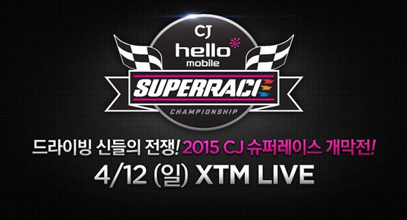 드라이빙 신들의 전쟁! 2015 CJ 슈퍼레이스 개막전 4/12 (일) XTM LIVE