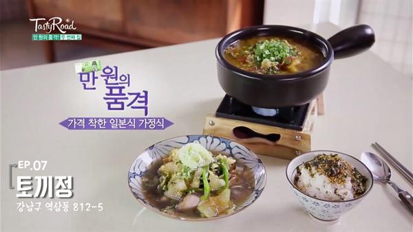 [강남] 일본식 가정식 <토끼정>