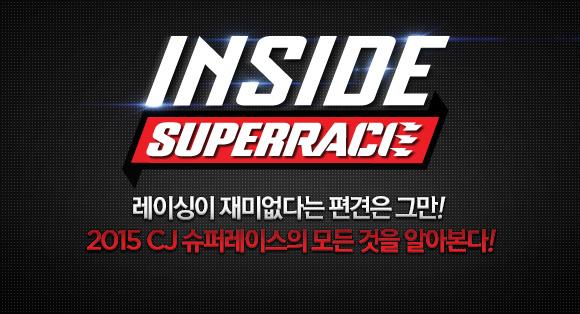 레이싱이 재미없다는 편견은 그만! 2015 CJ 슈퍼레이스의 모든 것을 알아본다!