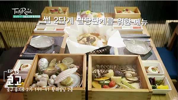 [중구] 밀당의 성지, 너 이런거 먹어봤니? <코고>