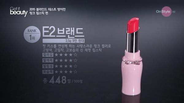 발색력과 발림성이 뛰어난 핑크 립스틱 1위 제품은?