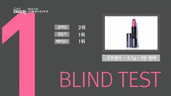 여자들의 영원한 스테디셀러, 핑크 립스틱 1위 제품은?